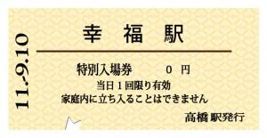 きっぷ型ウェルカムボード
