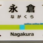東日本駅名標表札