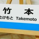 西日本風の駅名標を表札に!